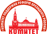 COMMITTEE IN SUPPORT OF REFORMS OF THE PRESIDENT OF RUSSIA