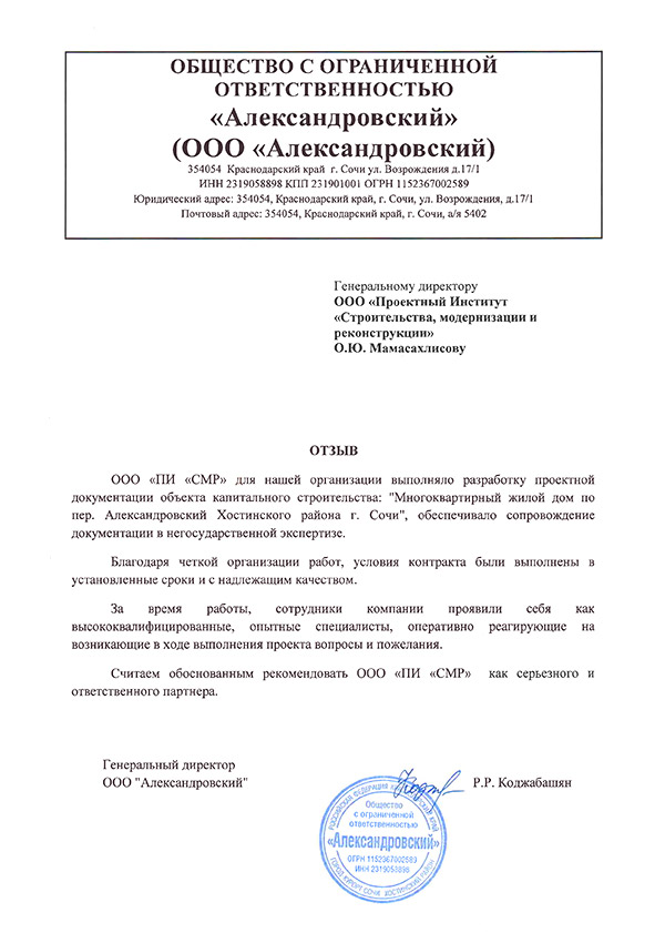 Feedback of OOO «Alexandrovsky»